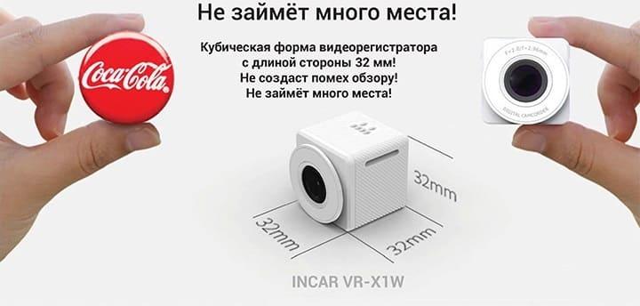 VR X1W