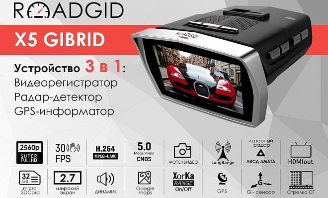Описание видеорегистратора Roadgid X5 Hybrid
