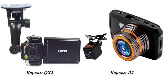 Видеорегистратор Каркам QX2 и D2