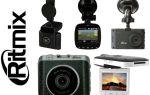 Качественные видеорегистраторы Ritmix AVR-330 и другие с хорошими отзывами