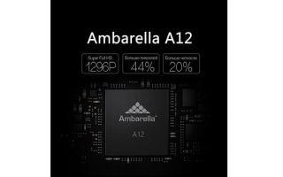 Видеорегистраторы на основе процессора Ambarella A12