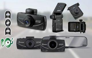 Обзор лучших моделей автомобильных видеорегистраторов DOD