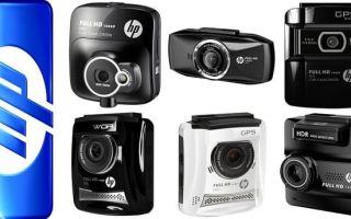 Самые популярные модели видеорегистраторов HP