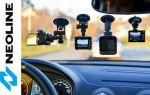 Обзор надежных автомобильных видеорегистраторов из модельного ряда Neoline