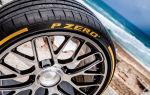 Автошины Pirelli – отличный выбор на лето