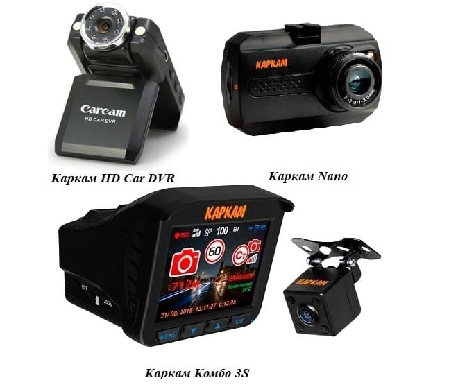 Видеорегистратор Каркам Комбо 3S, HD Car DVR и Nano