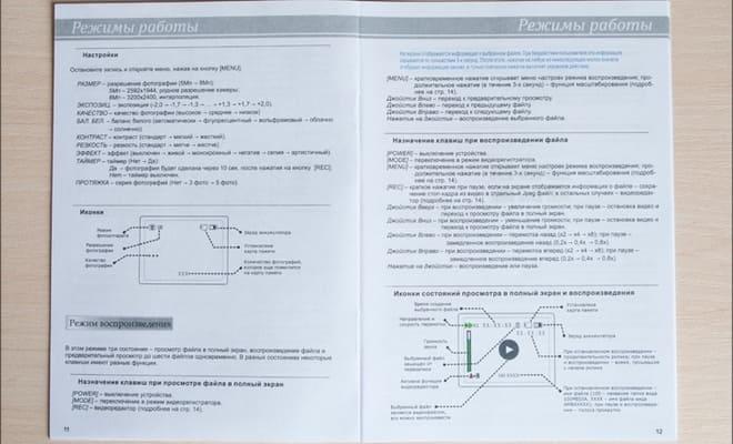 Инструкция авторегистратора