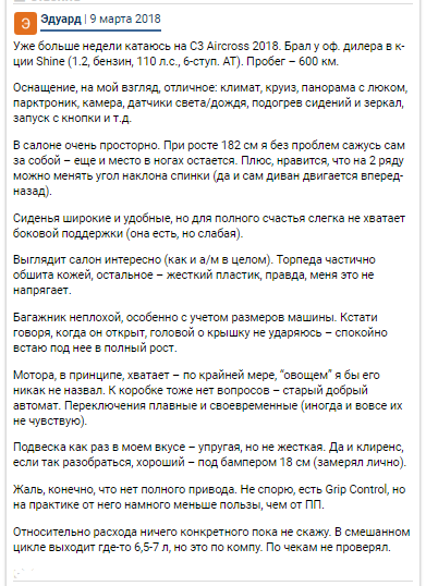 ситроен с3 кросс отзыв
