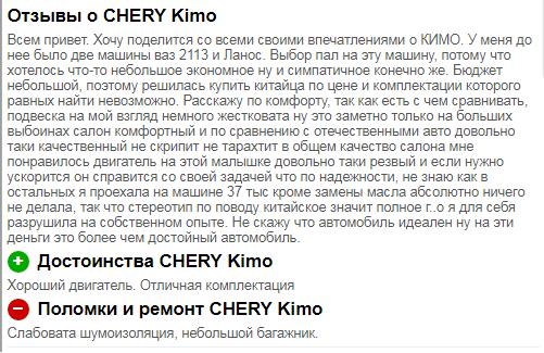 Отзывы о CHERY Kimo