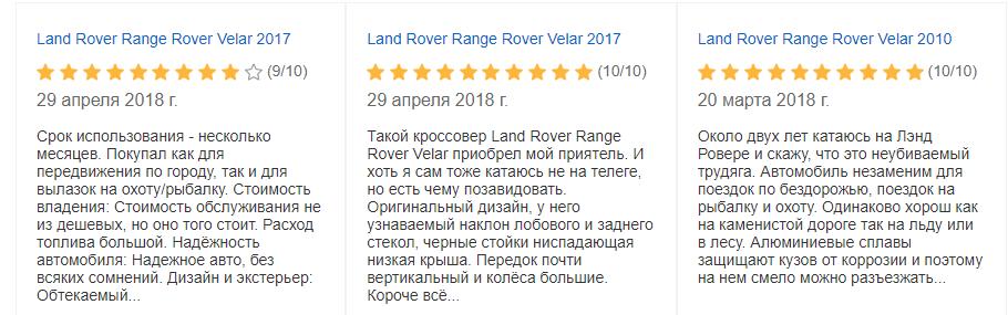Range Rover Velar отзывы
