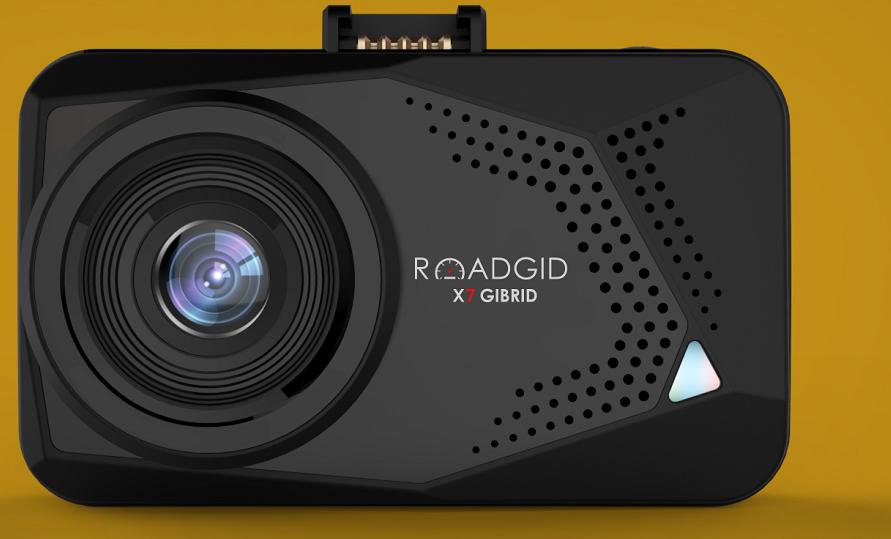 Видеорегистратор Roadgid X7 Gibrid GT — на основе реальных отзывов владельцев