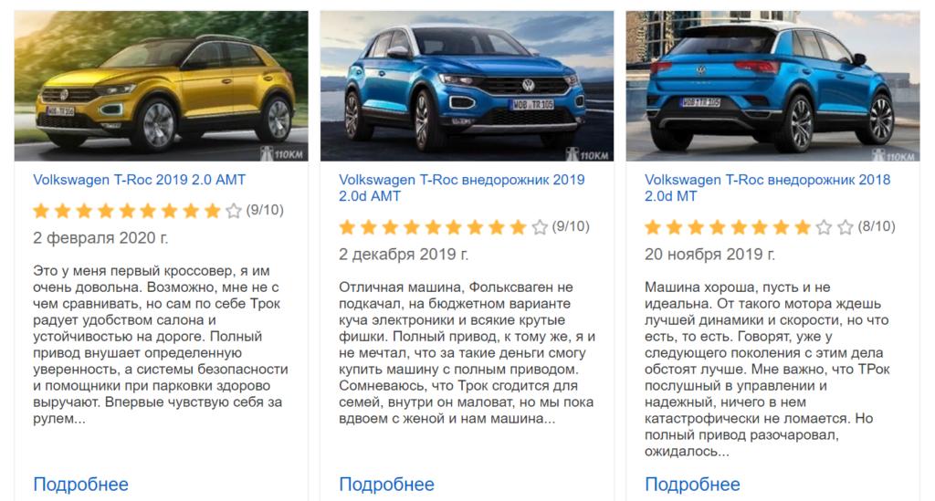 Volkswagen T Roc отзывы